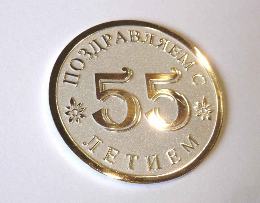 Подарки шуточные на 55 лет женщине 609