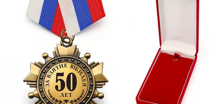 Подарок на 50 лет медаль 54