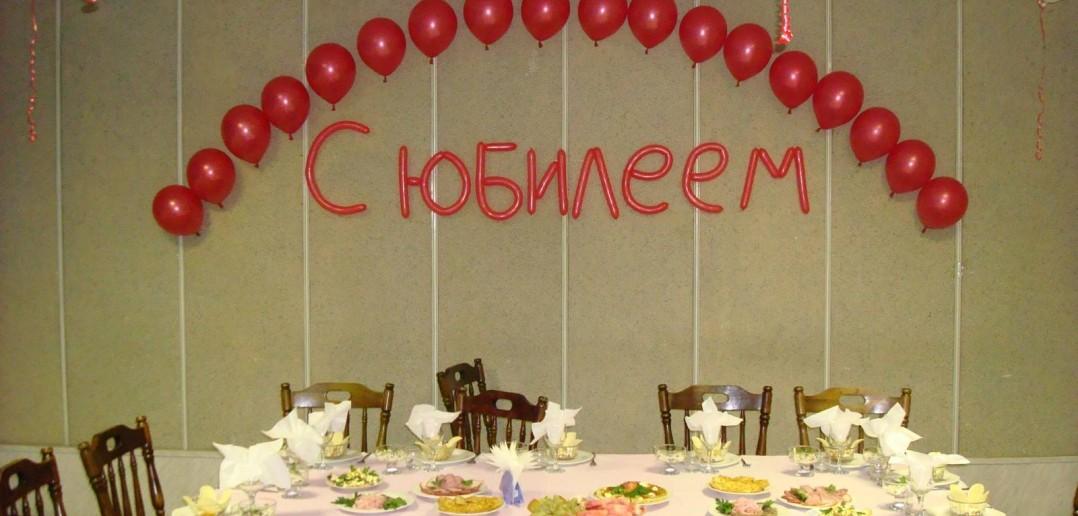 Украсить комнату своими руками к юбилею