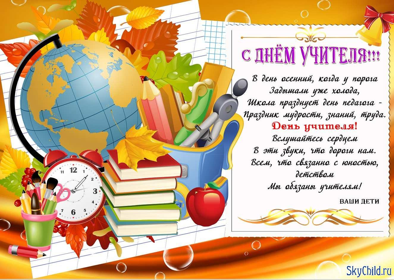 День учителя открытка и поздравление 38