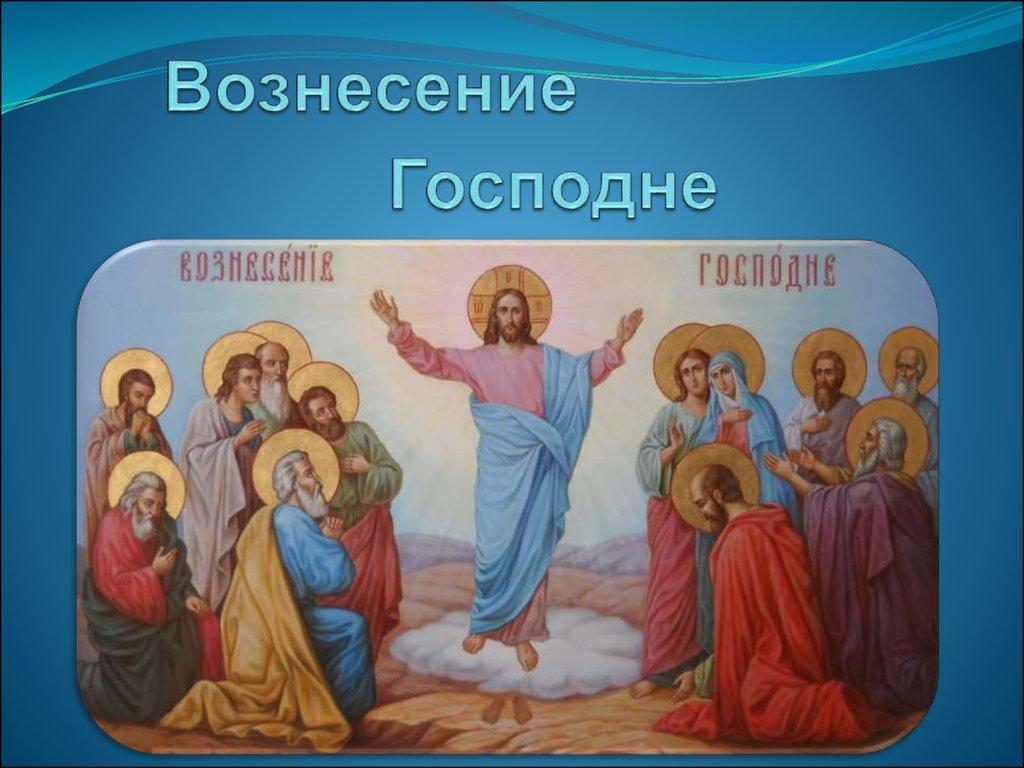 Празднование Вознесения Господне в 2018 году