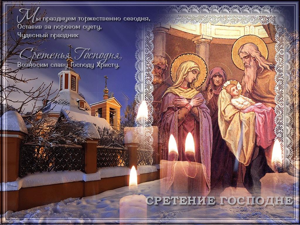 Поздравления с церковными праздниками в прозе 53
