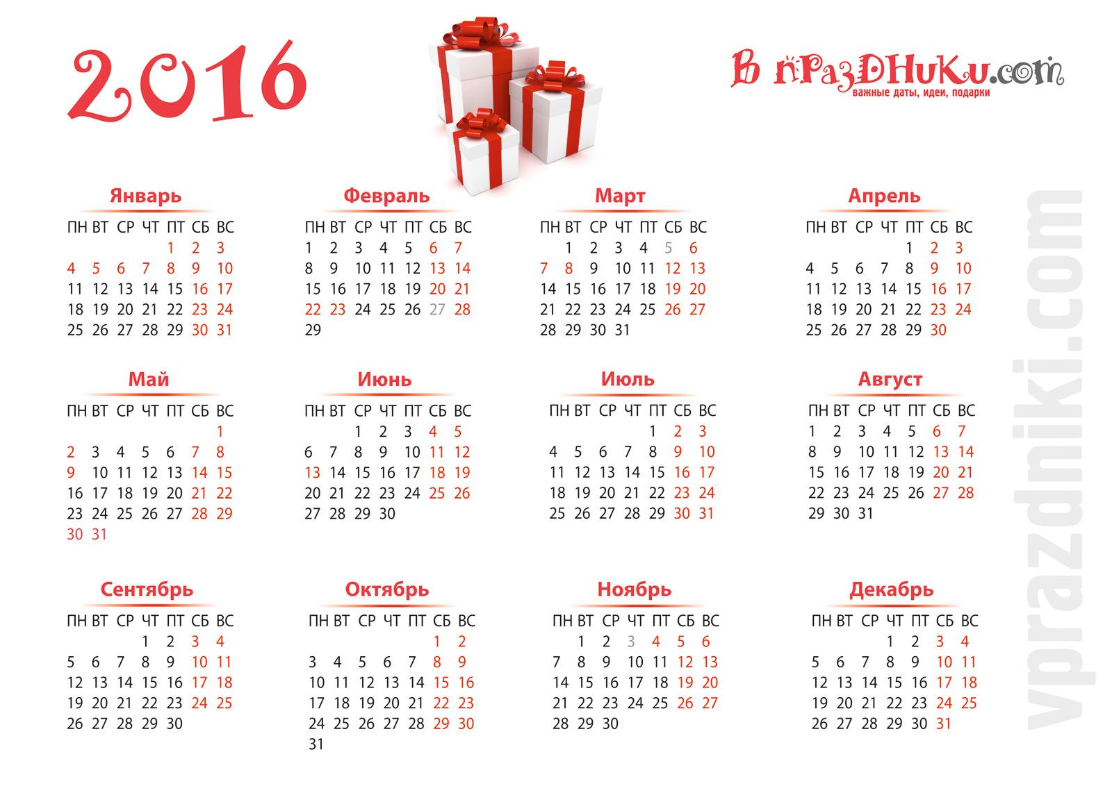 Календарь ликви молли 2017 купить