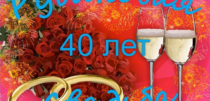 40 лет совместной жизни какая свадьба и что принято дарить на 40 лет свадьбы