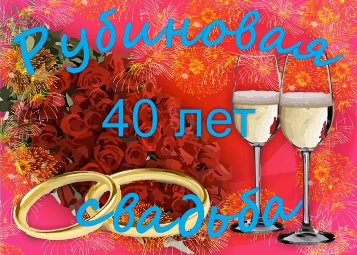 Поздравления летием, открытки с юбилеем в 40 лет совместной жизни