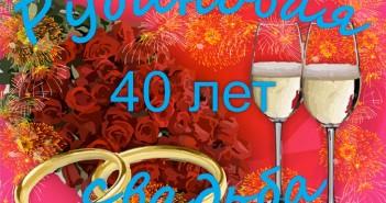 Подарок на 40 лет совместной жизни