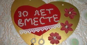 Что дарить на юбилей свадьбы 30 лет