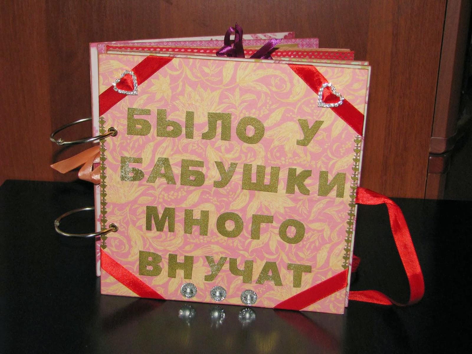 Подарок бабушке на день рождения от внучки