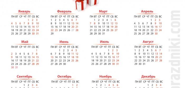 Российские праздники 2013 год