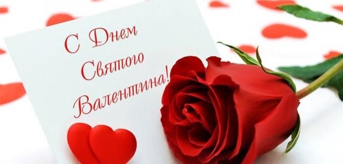 14 февраля - какие праздники сегодня, именины, события истории, дни рождения