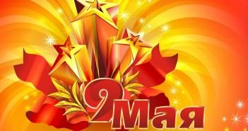 9 мая - какие праздники сегодня, именины, события истории, дни рождения