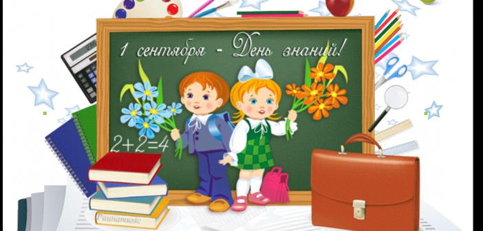 1 сентября - какие праздники сегодня, именины, события истории, дни рождения