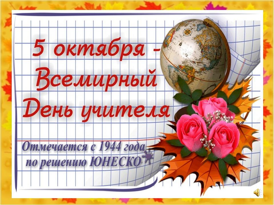 День учителя в 2018 году