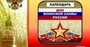 Дни воинской славы России в 2018 году