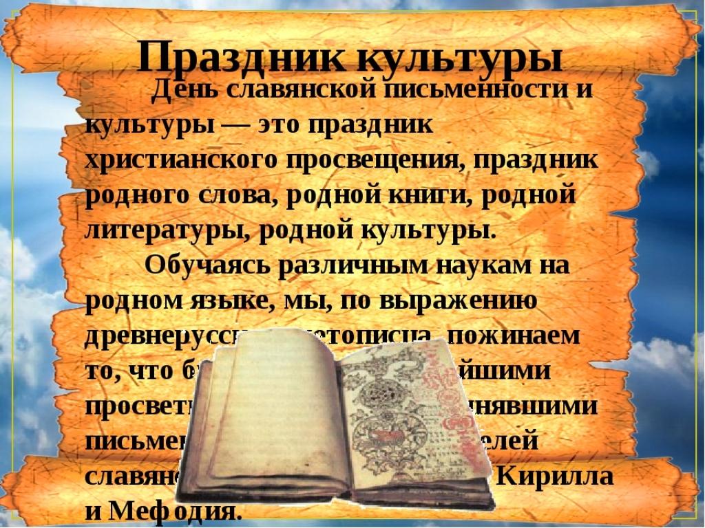 Февралем, день славянской письменности и культуры картинки для презентации