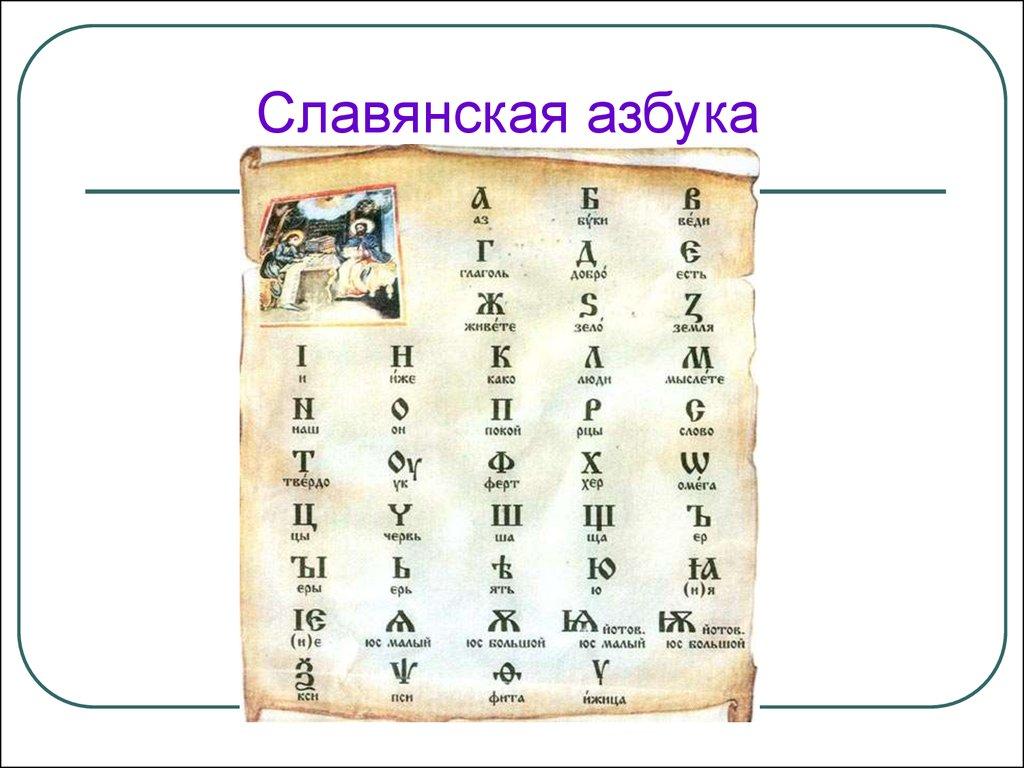 День славянской письменности и культуры в 2020 году