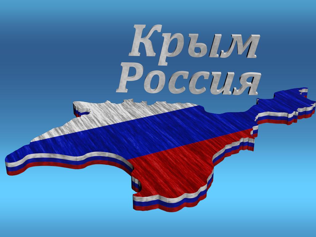 День Автономной Республики Крым в 2018 году