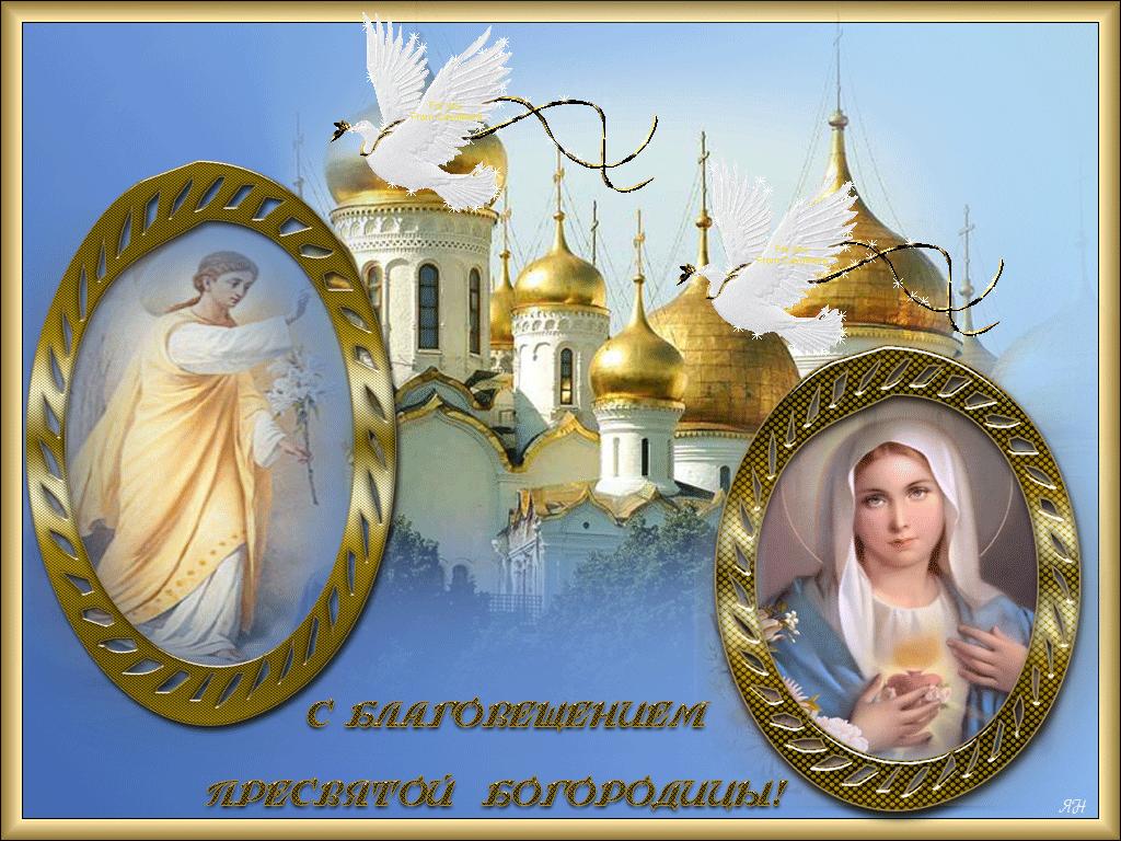 Картинки благовещение пресвятой богородицы гифы, открытки