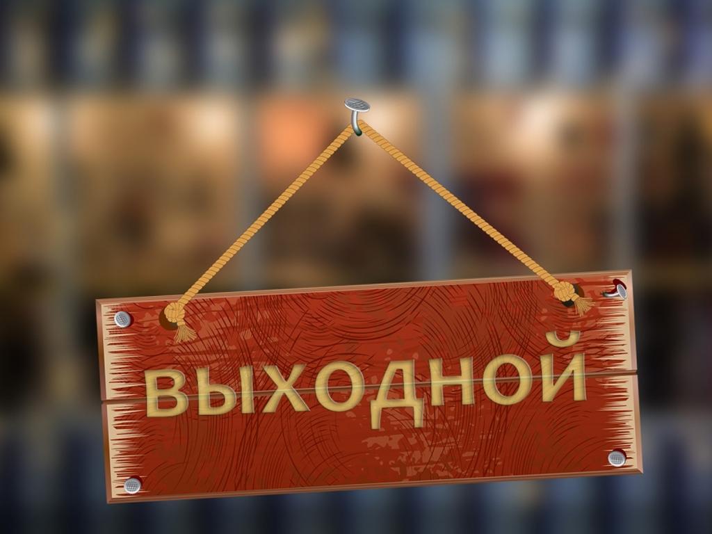 Государственные праздники в России в 2018 году