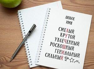 Именная тетрадь с надписью