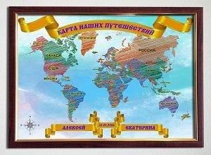 Карта наших путешествий, фото