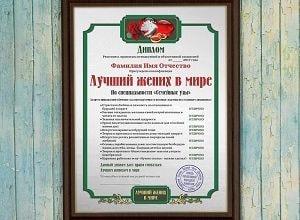 Подарочный диплом, фото