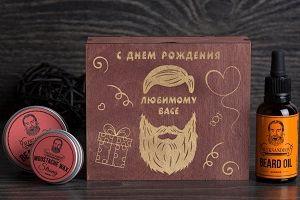 Подарочный набор для ухода за бородой