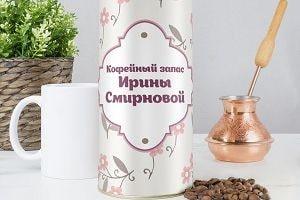 Подарочный и именной набор кофе