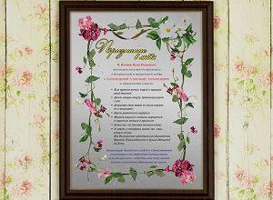Подарочный диплом Признание в любви
