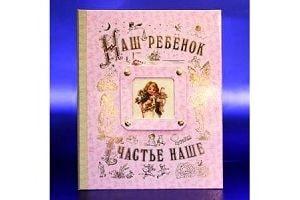 Альбом - книга, фото