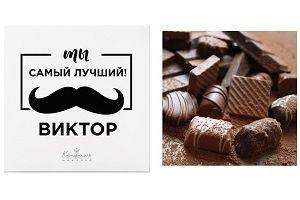Индивидуальный набор конфет