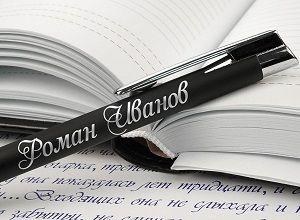 Ручка с гравировкой, фото