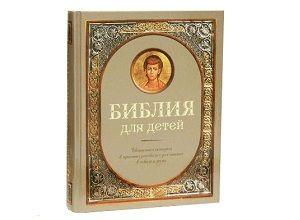 Библия для детей, фото