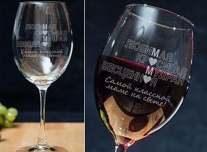 Именной бокал для вина, фото