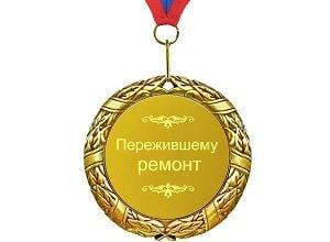 Медаль Пережившему ремонт