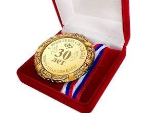 Медаль 30 лет, фото