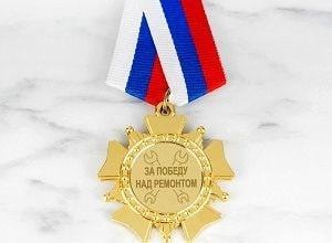 Орден За победу над ремонтом, фото