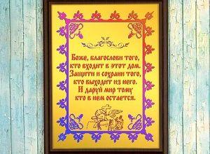 Подарочная плакетка, фото