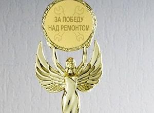Статуэтка За победу над ремонтом, фото