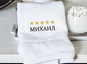 Именное полотенце, фото