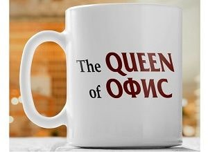 Кружка Королева офиса, фото