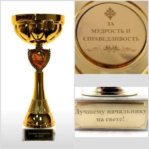 Кубок Лучшему начальнику, фото