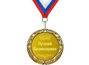 Медаль Лучшей бизнесвумен, фото