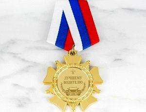 Медаль Лучшему водителю