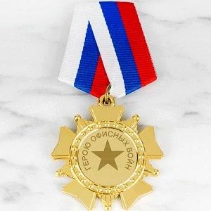 Орден Герою офисных войн, фото