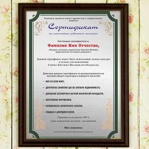 Сертификат на исполнение желания, фото