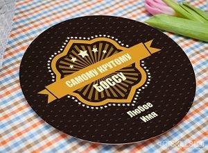 Именная тарелка Крутому боссу, фото