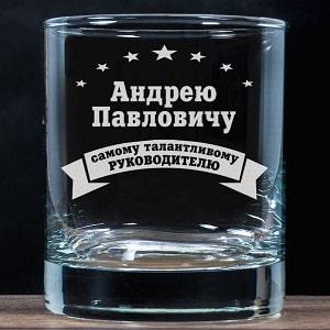 Стакан для виски Руководителю, фото