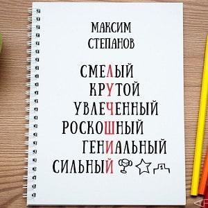 Именная тетрадь, фото
