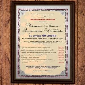 Почетный диплом 60 лет, фото
